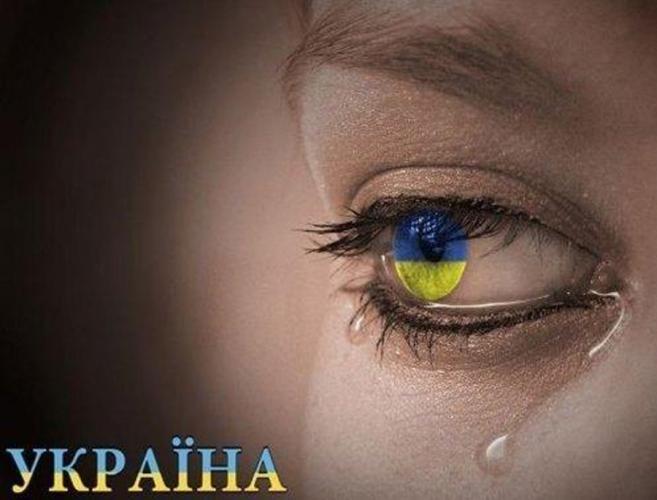 Украіна слезы